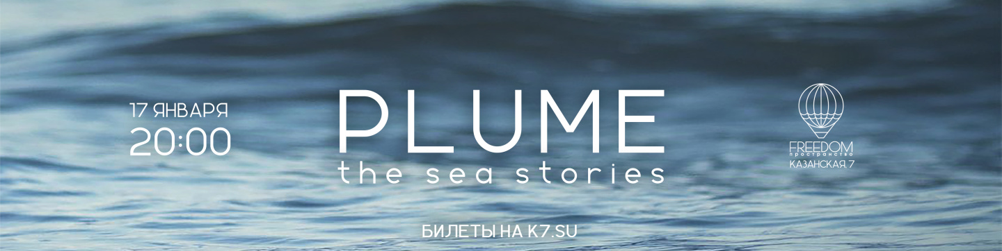 Plume. The sea stories