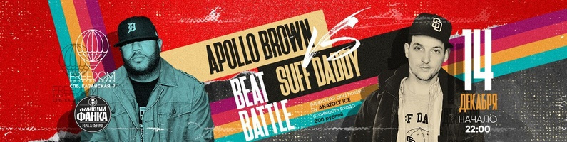 Apollo Brown vs Suff Daddy. Beat battle