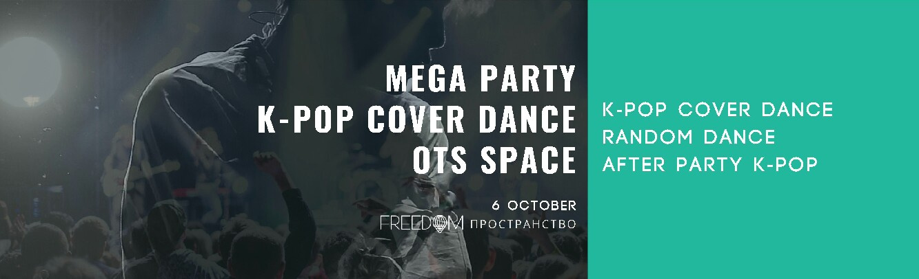 Mega party K-POP cover dance OTS Space