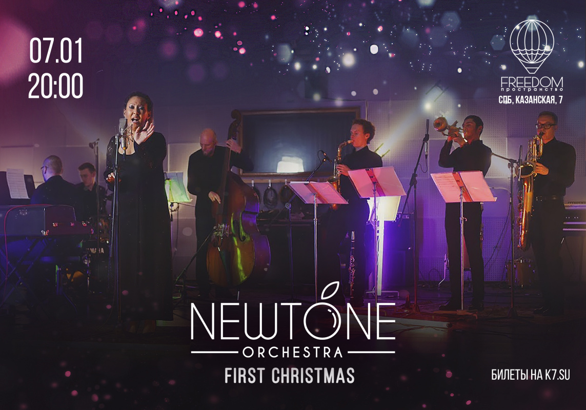 Newtone Orchestra. First Christmas